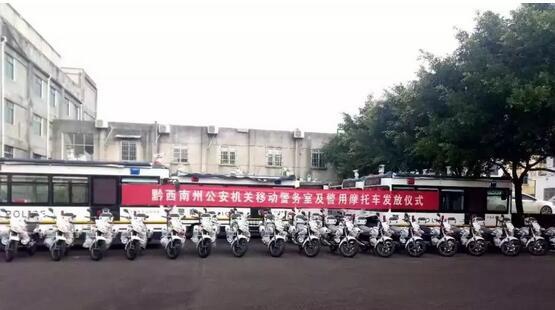 黔西南州公安局金豪棋牌网站电动巡逻车辆配发仪式顺利完成