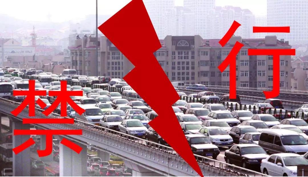重要发布!燃油车2050年或将退市!全国100多城市已限行!