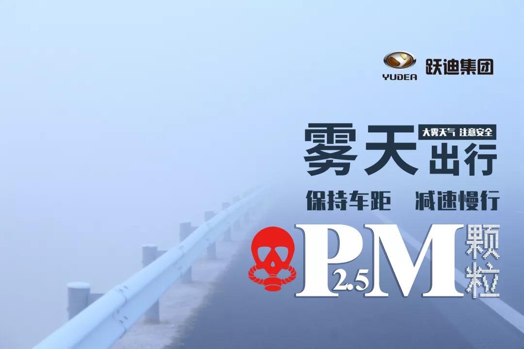 守望蓝天,决战雾霾 | 金豪棋牌网站移动警务室批量发往辽宁省