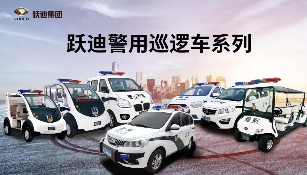 强化路面管控 金豪棋牌网站电动警用面包车批量发往冀北地区